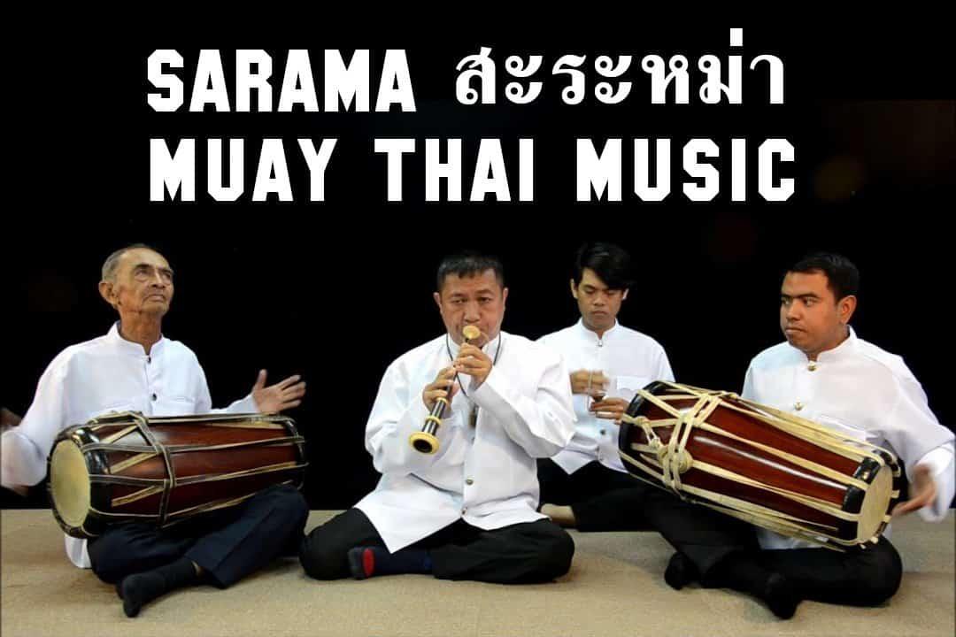sarama music