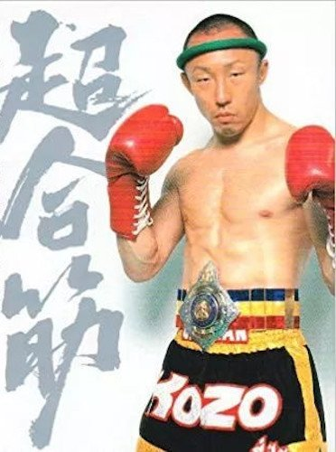 japanese muay thai fighter