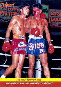 samart payakaroon winner